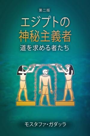 エジプトの神秘主義者: 道を求める者たち【電子書籍】[ Moustafa Gadalla ]