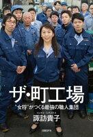 ザ・町工場「女将」がつくる最強の職人集団