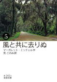 風と共に去りぬ (五)【電子書籍】[ マーガレット・ミッチェル ]