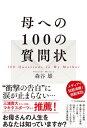 母への100の質問状【電子書籍】[ 森谷 雄 ]