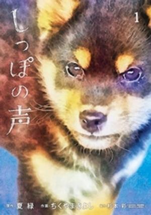 しっぽの声(1)【電子書籍】[ 夏緑 ]