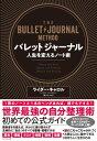 バレットジャーナル 人生を変えるノート術【電子書籍】[ ライダー・キャロル ]
