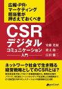 CSRデジタルコミュニケーション入門【電子書籍】[ 安藤 光展 ]