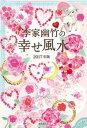 2017年版 李家幽竹の幸せ風水【電子書籍】[ 李家幽竹 ]