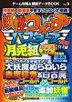 ゲーム攻略&禁断データBOOK vol.9三才ムック vol.855【電子書籍】[ 三才ブックス ]