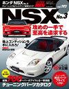 ハイパーレブ Vol.193 ホンダ NSX No.3【電子書籍】 三栄書房
