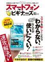 100%ムックシリーズ スマートフォン for ビギナーズ2018-2019【電子書籍】[ 晋遊舎 ]