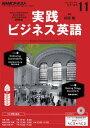 NHKラジオ 実践ビジネス英語 2016年11月号[雑誌]【電子書籍】