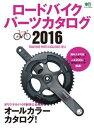 ロードバイクパーツカタログ2016【電子書籍】