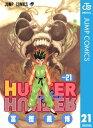 HUNTER×HUNTER モノクロ版 21【電子書籍】[ ...