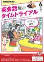 NHKラジオ 英会話タイムトライアル 2016年6月号[雑誌]【電子書籍】