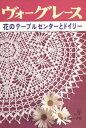 ヴォーグレース 花のテーブルセンターとドイリー【電子書籍】[ 日本ヴォーグ社 ]
