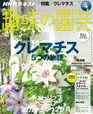 NHK 趣味の園芸 2016年4月号[雑誌]【電子書籍】