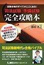 司法試験予備試験 完全攻略本【電子書籍】 柴田孝之