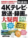 4Kテレビ・放送・録画の大疑問 ズバリ解消!【電子書籍】...