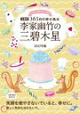 2017年版 李家幽竹の三碧木星【電子書籍】[ 李家幽竹 ]