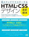 6ステップでマスターする 「最新標準」HTML+CSSデザイン【電子書籍】[ エビスコム ]