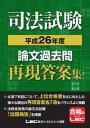 司法試験 論文過去問 再現答案集 平成26年度【電子書籍】[ 東京リーガルマインド LEC総合研究所