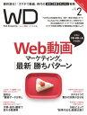 Web Designing 2017年2月号2017年2月号【電子書籍】