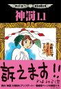 田中圭一最低漫画全集 神罰1.1【電子書籍】[ 田中圭一 ]