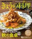 NHK きょうの料理 2016年11月号[雑誌]【電子書籍】