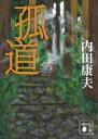 孤道【電子書籍】[ 内田康夫 ]