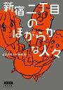 新宿二丁目のほがらかな人々【電子書籍】[ ほぼ日刊イトイ新聞 ]