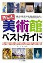 西日本 美術館 ベストガイド【電子書籍】[ エー・アール・ティ ]