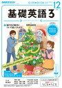 NHKラジオ 基礎英語3 2016年12月号[雑誌]【電子書籍】