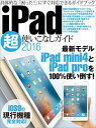 iPad超使いこなしガイド2016三才ムック vol.849【電子書籍】[ 三才ブックス ]