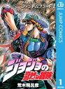 ジョジョの奇妙な冒険 第1部 モノクロ版 1【電子書籍】[ ...