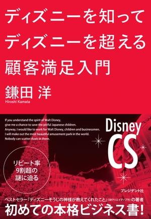 ディズニーを知ってディズニーを超える顧客満足入門【電子書籍】[ 鎌田洋 ]