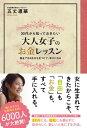 大人女子のお金レッスン【電子書籍】[ 五丈凛華 ]