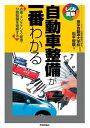 自動車整備が一番わかる【電子書籍】[ 松平智敬【著】 ]...
