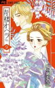 青楼オペラ(9)【電子書籍】[ 桜小路かのこ ]