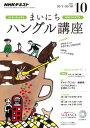 NHKラジオ まいにちハングル講座 2016年10月号[雑誌]【電子書籍】