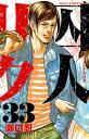 囚人リク(33)【電子書籍】[ 瀬口忍 ]