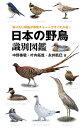 日本の野鳥識別図鑑【電子書籍】[ 中野泰敬 ]
