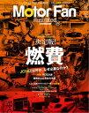 Motor Fan illustrated Vol.118【電子書籍】[ 三栄書房 ]