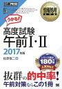 情報処理教科書 高度試験午前1 2 2017年版【電子書籍】 松原敬二