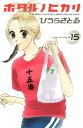 ホタルノヒカリ15巻【電子書籍】[ ひうらさとる ]