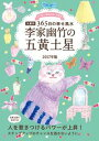 2017年版 李家幽竹の五黄土星【電子書籍】[ 李家幽竹 ]