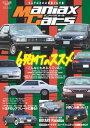自動車誌MOOK Maniax Cars Vol.04【電子書籍】[ 三栄書房 ]