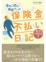 落ちこぼれ損保マンの保険金不払い日記【電子書籍】[ 江戸川損歩 ]