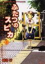 ふたつのスピカ 4【電子書籍】[ 柳沼行 ]