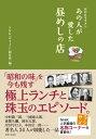 NHKサラメシ あの人が愛した昼めしの店【電子書籍】[ NHK「サラメシ」制作班 ]