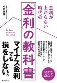 金利が上がらない時代の「金利」の教科書