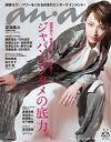 anan(アンアン) 2020年 5月27日号 No.220...