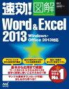 速効!図解 Word & Excel 2013 Windows・Office 2013対応【電子書籍】[ 東 弘子 ]