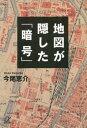 地図が隠した「暗号」【電子書籍】[ 今尾恵介 ]...